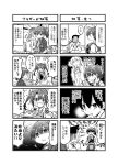 3girls 4koma admiral_(kantai_collection) akagi_(kantai_collection) barcode_scanner blush cash_register cashier comic employee_uniform greyscale hair_ribbon hakama highres holding japanese_clothes kaga_(kantai_collection) kantai_collection kurogane_gin lawson long_hair military military_uniform monochrome multiple_4koma multiple_girls muneate naval_uniform obentou ribbon tasuki translation_request twintails uniform zuikaku_(kantai_collection)