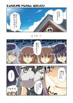 5girls akatsuki_(kantai_collection) anchor_symbol bangs black_eyes black_hair blouse blue_eyes brown_eyes brown_hair building clouds cloudy_sky comic day engiyoshi eyebrows_visible_through_hair flat_cap folded_ponytail forced_smile grey_vest hair_ornament hairclip hairpin hat hibiki_(kantai_collection) ikazuchi_(kantai_collection) inazuma_(kantai_collection) kantai_collection multiple_girls neck_ribbon no_eyes o_o open_mouth outline red_ribbon ribbon shaded_face shiranui_(kantai_collection) short_sleeves sideways_hat silver_hair sky speech_bubble sweatdrop tape translation_request trembling vest white_blouse white_outline window