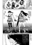 3girls akagi_(kantai_collection) burning comic expressionless flight_deck full_body hakama hand_up holding holding_weapon i-class_destroyer japanese_clothes kagamine_rin kantai_collection long_hair long_sleeves monochrome multiple_girls muneate ocean open_mouth quiver ri-class_heavy_cruiser rigging shinkaisei-kan side_ponytail sidelocks thigh-highs translation_request watanore weapon wide_sleeves yumi_(bow)