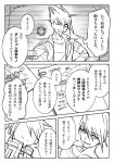 2boys android comic danganronpa facial_hair goatee greyscale keebo male_focus momota_kaito monochrome multiple_boys new_danganronpa_v3 one_eye_closed paperclip papers pointy_hair rokuichi_(bluelamp61) translation_request