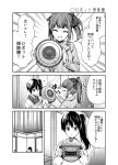 2girls ayasugi_tsubaki bow ceiling comic commentary_request doorway flying_sweatdrops folded_ponytail hair_bow japanese_clothes kaga_(kantai_collection) kantai_collection kappougi long_sleeves monochrome multiple_girls open_mouth roomba side_ponytail sidelocks smile translation_request trench_coat yuubari_(kantai_collection)