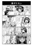 4koma bellossom comic erika_(pokemon) flower hairband heart hug japanese_clothes kadabra kimono long_hair monochrome mr._mime natsume_(pokemon) pokemoa pokemon pokemon_(game) translation_request venomoth