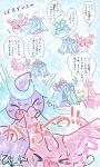 comic corsola highres mareanie no_humans pokemon pokemon_(creature) pokemon_(game) pokemon_sm speech_bubble spikes sun_(sunsun_pd) tentacle toxapex translation_request