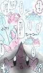 comic coral corsola highres no_humans pokemon pokemon_(creature) pokemon_(game) pokemon_sm speech_bubble spikes sun_(sunsun_pd) tentacle toxapex translation_request