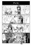 4koma alakazam bag comic food ice_cream kadabra long_hair mega_alakazam monochrome natsume_(pokemon) navel pokemoa pokemon pokemon_(game) translation_request