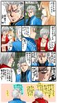 !? 1girl 2boys abs blue_eyes capcom colored comic commentary commentary_request dante_(devil_may_cry) devil_may_cry devil_may_cry_3 marvel_vs._capcom marvel_vs._capcom_3 multiple_boys nagare short_hair silver_hair sweat translation_request trish_(devil_may_cry) vergil white_hair