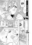 1girl blush bottle bread comic food greyscale ichinose_yukino kunikida_hanamaru long_hair love_live! love_live!_sunshine!! monochrome open_mouth school_uniform serafuku translation_request