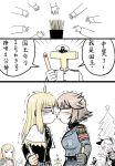 1boy 5girls ? admiral_(zhan_jian_shao_nyu) armband bismarck_(zhan_jian_shao_nyu) blonde_hair braid brown_hair capelet chinese christmas_tree comic crown_braid epaulettes glasses gloves hood_(zhan_jian_shao_nyu) kiss laughing military military_uniform multiple_girls ousama_game ponytail richelieu_(zhan_jian_shao_nyu) speech_bubble text translation_request uniform vittorio_veneto_(zhan_jian_shao_nyu) washington_(zhan_jian_shao_nyu) white_hair y.ssanoha yuri zhan_jian_shao_nyu
