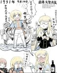 3girls ahoge alcohol blonde_hair candy cannon chinese cup drinking_glass drunk embarrassed flower food glasses hair_flower hair_ornament hood_(zhan_jian_shao_nyu) laughing lollipop machinery multiple_girls nelson_(zhan_jian_shao_nyu) pointing remodel_(zhan_jian_shao_nyu) rodney_(zhan_jian_shao_nyu) speech_bubble text translation_request turret wine wine_glass y.ssanoha younger zhan_jian_shao_nyu
