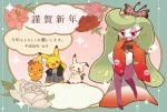 ;3 ;d animal_print antennae beak bird butterfly_hair_ornament butterfly_print chick clothed_pokemon costume eyelashes eyeshadow feminine_saitou floral_print flower green_hair hair_ornament half-closed_eyes hand_to_own_mouth highres japanese_clothes kimono leaf long_hair long_sleeves looking_at_viewer makeup mimikyu new_year no_humans obi one_eye_closed open_mouth pikachu pikachu_costume poke_ball_theme pokemon pokemon_(creature) pokemon_(game) pokemon_sm purple_legwear red_eyes sash smile sparkle standing text thigh-highs torchic translated tri_tails tsareena very_long_hair vivillon wide_sleeves