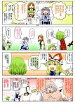 1boy 6+girls animal_costume animal_ears arms_up bangs bat_wings beard bird blonde_hair blunt_bangs bow braid brown_hair cat_ears chen closed_eyes comic commentary_request crane_(animal) egg facial_hair flandre_scarlet flying_sweatdrops gap green_hair hair_bow hairband hand_on_another's_head hand_to_own_mouth hat hat_bow hong_meiling izayoi_sakuya juliet_sleeves kazami_youka kazami_yuuka konpaku_youki konpaku_youki_(ghost) konpaku_youmu konpaku_youmu_(ghost) lavender_hair long_hair long_sleeves mob_cap multiple_girls mustache necktie new_year open_mouth pink_hair plaid plaid_vest puffy_sleeves redhead remilia_scarlet rooster_costume saigyouji_yuyuko shirt short_hair sidelocks smile sweatdrop touhou translation_request triangular_headpiece twin_braids vest white_hair white_shirt wide_sleeves wings yakumo_ran yakumo_yukari yellow_eyes yellow_necktie yokochou