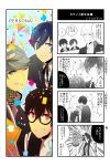 >:) 3girls 4koma 5boys ;) ? bag blood blue_eyes blue_hair blush brown_hair clenched_teeth closed_eyes collared_shirt comic confetti copyright_name covering_face drinking embarrassed emphasis_lines eyebrows_visible_through_hair glasses grey_eyes grey_hair grin hair_over_one_eye hanamura_yousuke highres jacket kuma_(persona_4) kurusu_akira long_hair looking_at_another looking_at_viewer mioh multiple_boys multiple_girls narukami_yuu one_eye_closed pants parted_lips persona persona_3 persona_4 persona_5 punching red_eyes satonaka_chie semi-rimless_glasses shirt short_hair skirt smile sparkle spitting spitting_blood spoken_question_mark takamaki_anne tears teeth translation_request turtleneck twintails wing_collar yuuki_makoto