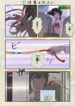 1boy 1girl absurdres black_hair blush brown_eyes brown_hair comic commentary_request failure hair_ribbon heizou_(hezo3361) highres kimi_no_na_wa miyamizu_mitsuha open_mouth parody partially_translated red_ribbon ribbon tachibana_taki translation_request untying
