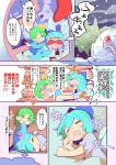 2girls alternate_costume blue_bow blue_hair blush_stickers bow cirno closed_eyes comic daiyousei dreaming drooling green_eyes green_hair hair_bow hat highres igloo looking_at_another moyazou_(kitaguni_moyashi_seizoujo) multiple_girls open_mouth rubbing_eyes santa_hat shaking short_hair side_ponytail snow_shelter snowing thought_bubble touhou translation_request