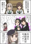 /\/\/\ 3koma 5girls black_hair black_necktie blue_eyes brown_eyes brown_hair chouno_ami comic commentary_request girls_und_panzer hat highres itsumi_erika long_hair long_sleeves multiple_girls necktie nishizumi_maho nishizumi_shiho open_mouth school_uniform shimada_chiyo short_hair sikijou77o speech_bubble sweatdrop translation_request