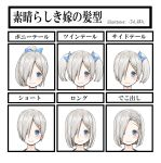 1girl alternate_hairstyle artist_name blue_bow blush bob_cut bow bulbonne chart closed_mouth eyebrows_visible_through_hair hair_bow hair_ornament hair_over_one_eye hairclip hamakaze_(kantai_collection) highres kantai_collection looking_at_viewer multiple_views nervous_smile ponytail portrait short_hair short_twintails side_ponytail silver_hair tareme text translation_request twintails wavy_mouth