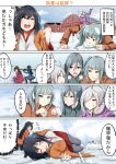 4koma ahoge asashimo_(kantai_collection) ashigara_(kantai_collection) black_boots black_hair blood blood_from_mouth blue_coat blue_sky boots brown_coat brown_hair bruise building closed_eyes clouds cloudy_sky coat comic commentary_request cowering day fusou_(kantai_collection) gloves grey_gloves grey_hair gun hair_between_eyes hair_ornament hair_over_one_eye headgear highres injury jacket kantai_collection kasumi_(kantai_collection) kiyoshimo_(kantai_collection) long_hair long_sleeves michishio_(kantai_collection) multiple_girls one_knee ooyodo_(kantai_collection) open_mouth outdoors peeking pink_gloves ponytail purple_jacket red_eyes rocket_launcher scarf sezoku short_hair side_ponytail silver_hair sky smoke smoking_gun snow snowball snowball_fight speech_bubble unconscious very_long_hair weapon winter winter_clothes winter_coat yamagumo_(kantai_collection) yamashiro_(kantai_collection)