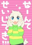 1boy artist_request asriel_dreemurr blue_eyes blush claws commentary_request hands_on_own_cheeks hands_on_own_face male_focus no_humans open_mouth pink_background shirt smile solo spoilers striped striped_background striped_shirt tail undertale white_hair