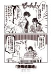2koma 3girls akagi_(kantai_collection) bag bow breasts casual chair coat comic commentary_request contemporary dress food greyscale hood hood_down hoodie jacket kaga_(kantai_collection) kantai_collection kouji_(campus_life) large_breasts long_hair long_sleeves monochrome multiple_girls open_clothes open_jacket open_mouth oversized_object pants plaid plaid_pants rice ryuujou_(kantai_collection) shopping_bag side_ponytail sidelocks smile surprised table translated twintails