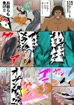 1boy amano_jaku_(kyabosean) black_hair brown_eyes chad_chadan comic dark_skin getter_robo gundam gundam_tekketsu_no_orphans hashmal_(mobile_armor) highres landman_rodi mecha parody shiden_(mobile_suit) topless translated weapon