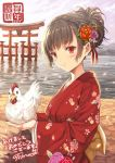 1girl 2017 akeome animal artist_name bangs bird blush braid breasts chicken clouds crown_braid day feathers fingernails floral_print flower from_side glowing_feather hair_bun hair_flower hair_ornament holding holding_animal japanese_clothes kimono lake long_sleeves looking_at_viewer mountain nengajou new_year obi original red_eyes red_kimono reflection ripples rooster sash sidelocks signature small_breasts smile solo standing tomozo_kaoru torii translated upper_body village water wide_sleeves year_of_the_rooster