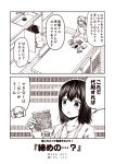 2girls 2koma akitsu_maru_(kantai_collection) alternate_costume casual comic food greyscale indoors kantai_collection kouji_(campus_life) long_sleeves monochrome multiple_girls noodles open_mouth ramen ryuujou_(kantai_collection) short_hair table translated twintails vegetable