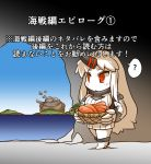 1girl ? boots bowl carrot cave collar comic commentary_request detached_sleeves dress explosion hisahiko horn island kantai_collection long_hair long_sleeves looking_out_window ocean red_eyes seaport_hime shinkaisei-kan smoke solo spoken_question_mark sweater sweater_dress translation_request white_hair wide_sleeves