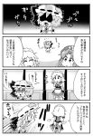 3girls 4koma :3 :o apron bat_wings beret bow bowtie braid brooch chibi collared_shirt comic commentary_request detached_wings dress eyebrows_visible_through_hair flying_sweatdrops frilled_skirt frills greyscale hair_ribbon hat hat_bow highres hong_meiling izayoi_sakuya jewelry maid maid_headdress mob_cap monochrome multiple_girls noai_nioshi patch puffy_short_sleeves puffy_sleeves remilia_scarlet ribbon ribbon-trimmed_clothes ribbon_trim shaded_face shirt short_sleeves skirt skirt_set star sweatdrop thigh-highs touhou translation_request trembling twin_braids waist_apron wings |_|