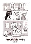 +++ ... 2koma 4girls :d ^_^ ahoge akebono_(kantai_collection) alternate_costume bag bandaid bandaid_on_face bell blush closed_eyes comic flower flying_sweatdrops greyscale hair_bell hair_bobbles hair_flower hair_ornament kantai_collection kouji_(campus_life) long_hair monochrome multiple_girls oboro_(kantai_collection) open_mouth sazanami_(kantai_collection) shopping_bag short_hair smile spoken_ellipsis translation_request twintails ushio_(kantai_collection)