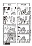 1boy 1girl 4koma :< :d aura bangs bkub comic crying crying_with_eyes_open facial_hair glowing glowing_eyes greyscale horse mane monochrome mustache nose open_mouth pointing ponytail risubokkuri shirt short_hair shrug simple_background smile speech_bubble squirrel tail talking tears translation_request two-tone_background two_side_up