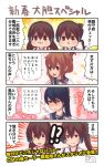 4koma :< :3 akagi_(kantai_collection) black_hair blush brown_eyes brown_hair comic cosplay emphasis_lines flying_sweatdrops folded_ponytail headphones high_ponytail highres houshou_(kantai_collection) inazuma_(kantai_collection) inazuma_(kantai_collection)_(cosplay) kaga_(kantai_collection) kantai_collection light_brown_hair open_mouth pako_(pousse-cafe) side_ponytail signature sweatdrop translation_request