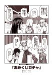 +++ /\/\/\ 2koma 3girls :d ^_^ alternate_costume bandaid bandaid_on_face closed_eyes comic flying_sweatdrops greyscale hair_bobbles hair_ornament japanese_clothes jitome kantai_collection kouji_(campus_life) long_hair long_sleeves monochrome multiple_girls oboro_(kantai_collection) open_mouth sazanami_(kantai_collection) short_hair smile translated twintails ushio_(kantai_collection) wide_sleeves