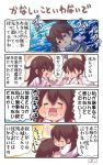 2girls 4koma akagi_(kantai_collection) bed brown_eyes brown_hair comic crying highres hug japanese_clothes kaga_(kantai_collection) kantai_collection multiple_girls muneate open_mouth pako_(pousse-cafe) side_ponytail tears translation_request underwater