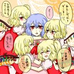 bat_wings blonde_hair blush clone dress fang flandre_scarlet four_of_a_kind four_of_a_kind_(touhou) hair_in_mouth hug multiple_girls multiple_persona purple_hair red_eyes remilia_scarlet short_hair shuiro siblings side_ponytail sisters sweatdrop touhou translated translation_request wings yuri