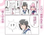 !? 2girls black_hair braid breath closed_eyes colored_text comic error_musume fubuki_(kantai_collection) girl_holding_a_cat_(kantai_collection) grey_eyes kantai_collection mostapossa multiple_girls nenohi_(kantai_collection) open_mouth pink_hair poster_(object) smile sweat translation_request violet_eyes wanted