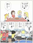 2koma 4girls air_hockey alice_margatroid apron arcade_cabinet ascot bag bangs beanie bench black_dress blonde_hair blouse blunt_bangs bow bowl brown_hair capelet coca-cola comic commentary_request dress facing_away food fruit fujiko_f_fujio_(style) hair_bow hair_tubes hairband hakurei_reimu handbag hat hood hooded_jacket horns ibuki_suika ice_skates ice_skating jacket karimei kirisame_marisa kotatsu long_hair long_sleeves multiple_girls open_mouth orange scarf short_hair skates skating skirt table tablecloth touhou translation_request vending_machine wide_sleeves