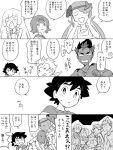 3boys 3girls 4koma black_hair blush closed_eyes comic dark_skin djmn_c grabbing greyscale grin kaki_(pokemon) lillie_(pokemon) long_hair maamane_(pokemon) mao_(pokemon) monochrome multiple_boys multiple_girls pokemon pokemon_(anime) pokemon_sm_(anime) satoshi_(pokemon) short_hair smile suiren_(pokemon) translation_request trial_captain twintails
