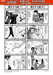 4koma ascot banjiao_qingniu beard cape chinese comic facial_hair genderswap genderswap_(mtf) gloves greyscale helmet highres hood hooded_jacket horns jacket journey_to_the_west monochrome multiple_4koma open_clothes otosama punching scarf sha_wujing simple_background stomach_punch sun_wukong tang_sanzang translation_request yulong_(journey_to_the_west) zhu_bajie