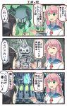 3koma akashi_(kantai_collection) comic highres ido_(teketeke) kantai_collection nagato_(kantai_collection) nu-class_light_aircraft_carrier rensouhou-chan shinkaisei-kan translation_request