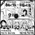 6+girls anger_vein asashimo_(kantai_collection) chopsticks chopsticks_in_mouth comic commentary_request contest cup drink drinking_glass eating food greyscale harusame_(kantai_collection) hayashimo_(kantai_collection) kantai_collection kiyoshimo_(kantai_collection) monochrome multiple_girls murasame_(kantai_collection) sakazaki_freddy samidare_(kantai_collection) translation_request yuudachi_(kantai_collection)