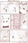 (o)_(o) ... 1girl 4koma blush building closed_eyes collar comic commentary_request dog_collar employee_uniform feet greyscale horns kantai_collection long_hair lying mittens monochrome moomin moomintroll muppo on_ground on_stomach outdoors plant shinkaisei-kan sign spoken_ellipsis tail translation_request uniform yamato_nadeshiko