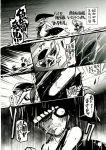 comic destroyer_water_oni greyscale highres kaiten_(weapon) kantai_collection monochrome ocean sakazaki_freddy shinkaisei-kan torpedo translation_request wa-class_transport_ship