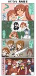 >_< 4koma 6+girls all_fours anchor_symbol angry battleship_hime black_hair blue_eyes blue_hair breasts brown_eyes brown_hair chibi closed_eyes club comic commentary_request cowering dress elbow_gloves epaulettes fang female_admiral_(kantai_collection) folded_ponytail gloves hair_between_eyes hair_ornament hairband hairclip hands_on_own_head hat highres ikazuchi_(kantai_collection) imagining inazuma_(kantai_collection) kantai_collection kinu_(kantai_collection) large_breasts libeccio_(kantai_collection) long_hair long_sleeves mamemaki midriff military military_hat military_uniform mini_hat multicolored_hair multiple_girls musical_note navel neckerchief on_floor oni_costume oni_horns open_mouth orange_eyes peaked_cap pleated_skirt puchimasu! quaver redhead sailor_dress salute samidare_(kantai_collection) school_uniform serafuku setsubun shinkaisei-kan shirt short_hair short_sleeves sidelocks skirt sleeveless sleeveless_shirt small_breasts smile spiked_club spinning surprised suzukaze_(kantai_collection) tan throwing translation_request twintails uniform weapon wooden_box yuureidoushi_(yuurei6214)