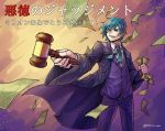 1boy akutoku_no_judgement_(vocaloid) blazer blue_eyes blue_hair congratulations evil_smile evillious_nendaiki foreshortening gallerian_marlon gavel jacket judge kaito long_coat money necktie perspective rooomi smile solo vocaloid