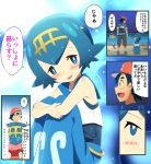 1boy 1girl black_hair blue_eyes blue_hair blush blush_stickers cheek_pinching cheek_pull closed_eyes comic commentary embarrassed grin hat multiple_girls mushi_gyouza pikachu pinching pokemon pokemon_(anime) pokemon_sm_(anime) popplio satoshi_(pokemon) short_hair siblings sisters smile suiren_(pokemon) surprised translation_request twins white_pupils