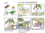 bowl chocolate comic commentary fetal_position food hair_ribbon how_to_make_sushi japanese_clothes kaga_(kantai_collection) kantai_collection kettle long_hair lying meme multiple_girls on_side opengear parody ribbon side_ponytail slapping table translation_request twintails valentine white_ribbon zuikaku_(kantai_collection)