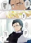 1boy 1girl agravain_(fate/grand_order) armor artoria_pendragon_lancer_(fate/grand_order) close-up cowl fate/grand_order fate_(series) looking_at_another looking_down nogi_(acclima) saber surprised translation_request