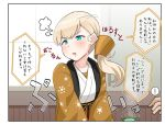 1boy 1girl =3 bangs blonde_hair blue_eyes blunt_bangs blush cup eyebrows_visible_through_hair hair_ornament hanten_(clothes) head_tilt indoors japanese_clothes kantai_collection long_hair long_sleeves open_mouth ponytail ryuun_(stiil) shin'you_(kantai_collection) side_ponytail speech_bubble sweat sweatdrop teacup text_focus translation_request window
