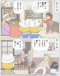 2koma 3girls animal_ears backpack bag beanie blonde_hair board_game bowl brown_hair bucket_hat cabinet calendar_(object) cat_ears cat_tail chair checkered chen coat comic commentary_request couch cup daruma_doll dog fujiko_f_fujio_(style) glasses hand_up handbag hat jacket jewelry karimei kokeshi kotatsu long_hair mob_cap monkey multiple_girls multiple_tails open_mouth overcoat pants pillow_hat plate pot short_hair shougi single_earring sitting sliding_doors slippers socks stove sweater tabard table tail tatami television touhou translation_request two_tails vase yakumo_ran yakumo_yukari yunomi