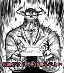 1boy assassin_(fate/prototype_fragments) cosplay fate/grand_order fate_(series) king_hassan_(fate/grand_order) misao_(kami_no_misoshiru) monochrome parody producer producer_(cosplay) producer_(idolmaster_cinderella_girls_anime) solo translation_request